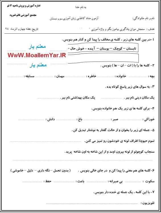 آزمون نوبت اول فارسی پایه سوم ابتدایی (94-93) | WwW.MoallemYar.IR
