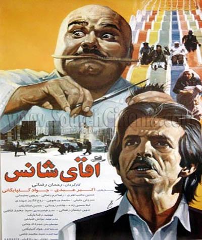 دانلود فیلم ایرانی آقای شانس محصول 1373