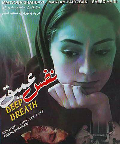 دانلود فیلم ایرانی نفس عمیق محصول 1380