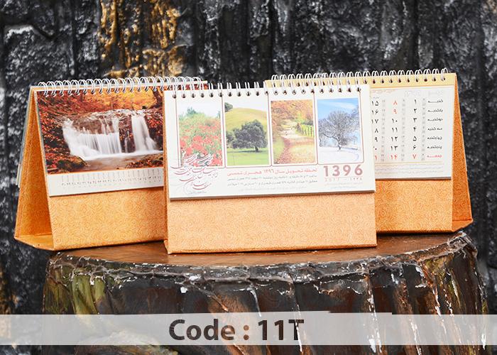 تقویم رومیزی 96 ارزان