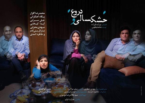 دانلود فیلم ایرانی خشکسالی و دروغ با لینک مستقیم