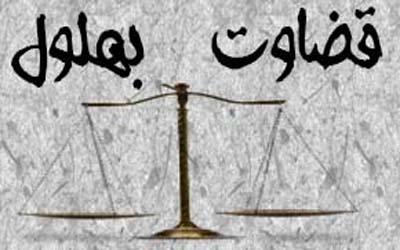 قضاوت بهلول