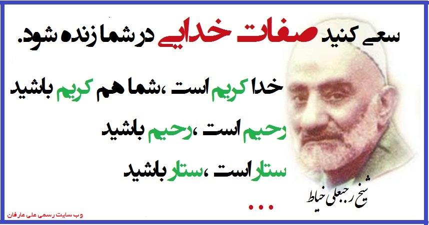 رجب علی خیاط