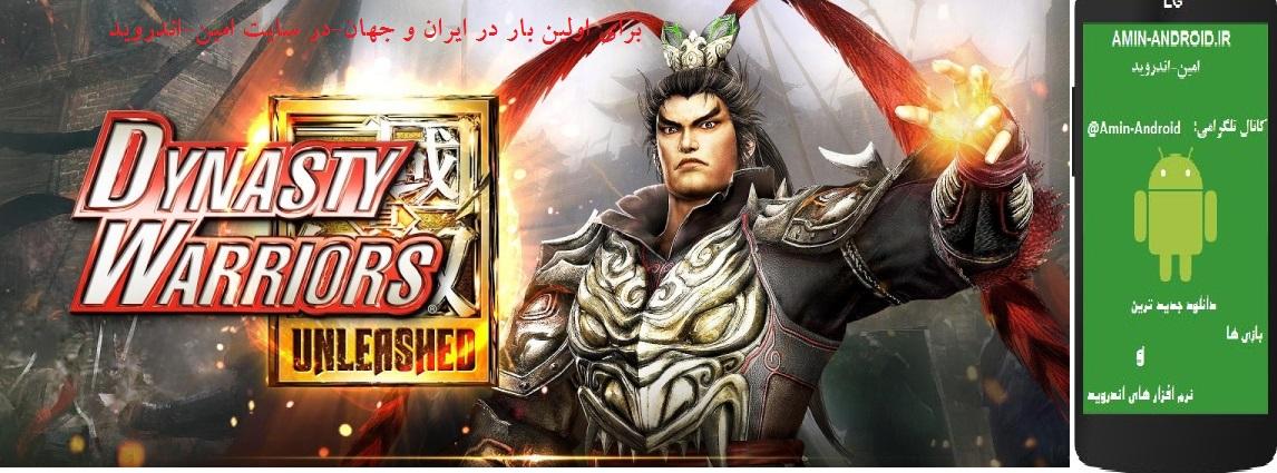 دانلود بازی آنلاین اندروید Dynasty Warriors: Unleashed -رزمندگان آزاد+تریلر رسمی بازی