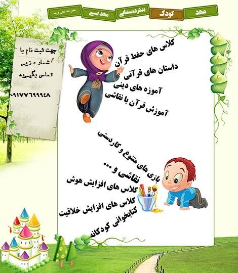 تصویر : http://rozup.ir/view/2044703/46.jpg
