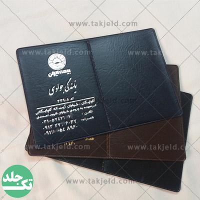 جلد ثالث ماموت 2 جیب با چاپ طلاتوگود (کد 202)