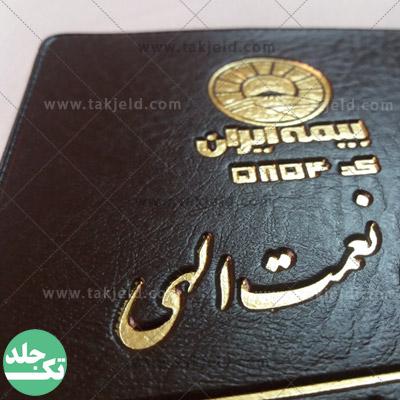 جلد بیمه نامه ثالث ماموت چاپ طلاتوگود (کد 201)