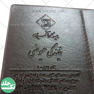 جلد بیمه نامه ثالث ماموت چاپ داغی (کد 203)