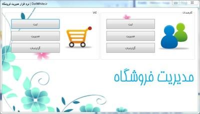 دانلود پروژه سی شارپ مدیریت فروشگاه با دیتابیس اس کیو لایت SQLite