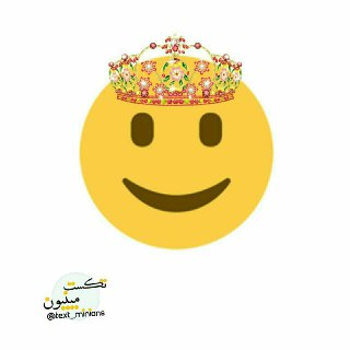 عکس ست پروفایل کینگ و کویین Emoji جدید