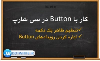 آموزش کار با Button (دکمه) در سی شارپ