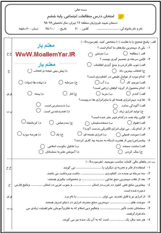 آزمون نوبت اول مطالعات اجتماعی پایه ششم ابتدایی (96-95) | WwW.MoallemYar.IR