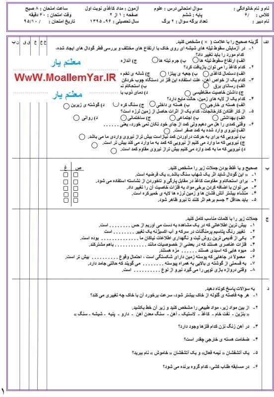 آزمون نوبت اول علوم ششم ابتدایی (درس اول تا ششم) | WwW.MoallemYar.IR