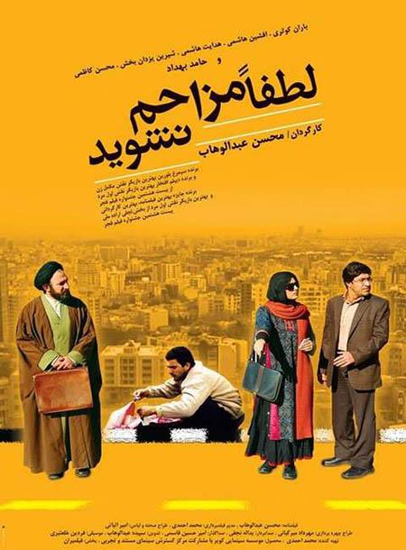 دانلود فیلم ایرانی لطفا مزاحم نشوید با کیفیت عالی