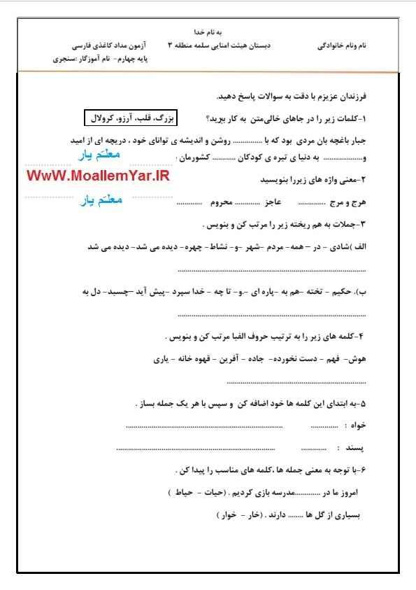 آزمون مداد کاغذی فارسی چهارم ابتدایی (دی ماه 95) | WwW.MoallemYar.IR