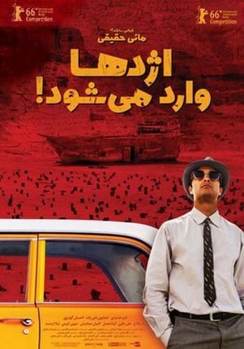 دانلود فیلم ایرانی اژدها وارد میشود با لینک مستقیم