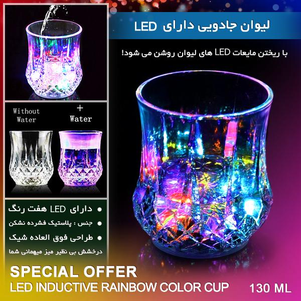 لیوان جادویی دارای LED
