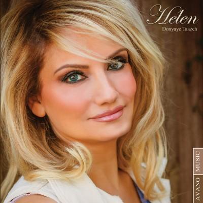 دانلود آلبوم جدید هلن به نام دنیای تازه