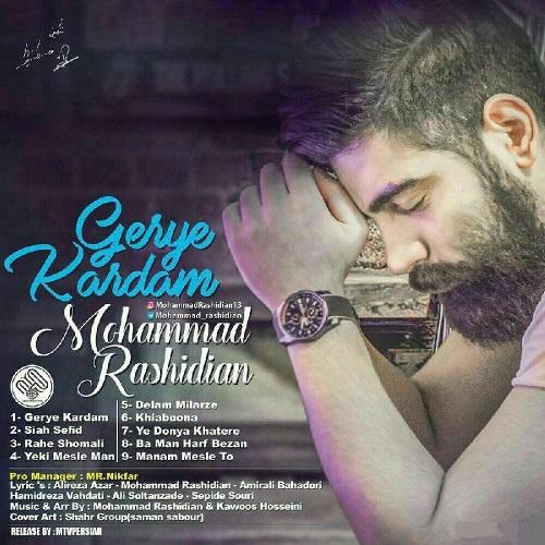 دانلود آلبوم جدید محمد رشیدیان به نام گریه کردم