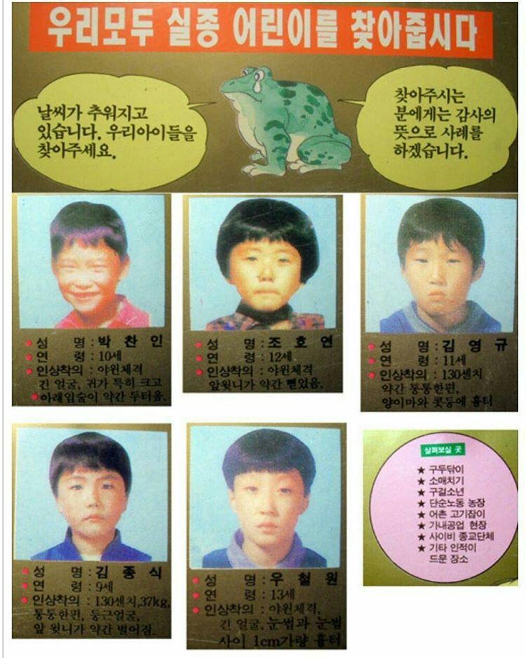 ماجرای قتل پنج کودک کره ای