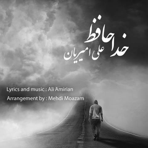 دانلود آهنگ خداحافظ از علی امیریان
