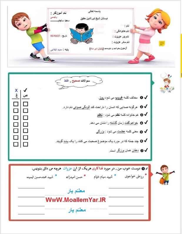 آزمون نوبت اول فارسی پایه سوم ابتدایی (96-95) | WwW.MoallemYar.IR