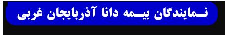 نمایندگان بیمه دانا استان آذربایجان غربی