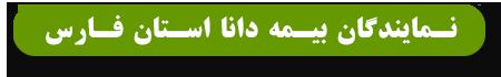 نمایندگان بیمه دانا استان فارس