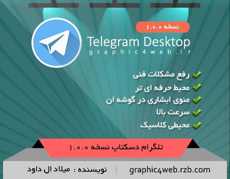 تلگرام دسکتاب نخسه 1.0.0