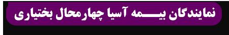 نمایندگان بیمه آسیا استان چهارمحال بختیاری