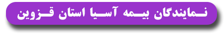 نمایندگان بیمه آسیا استان قزوین