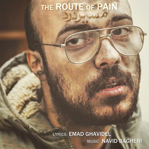 دانلود موزیک ویدئدانلود موزیک ویدیو جدید عماد قویدل به نام مسیر درد