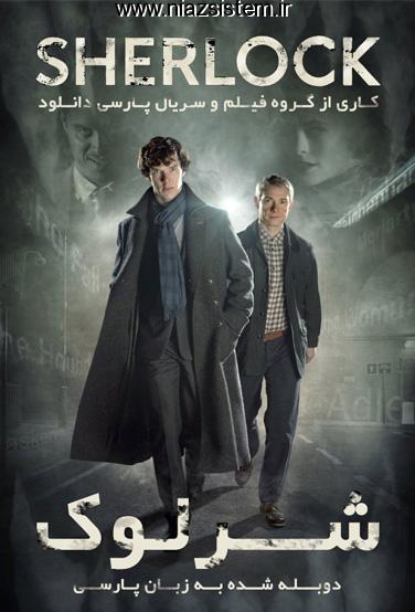 دانلود دوبله فارسی سریال شرلوک Sherlock