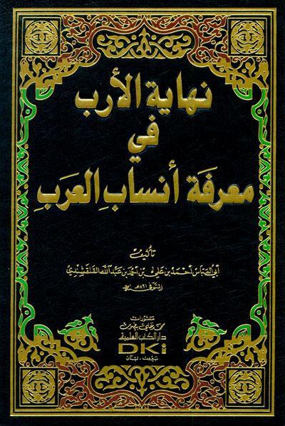 کتاب نهاية الأرب في معرفة أنساب العرب