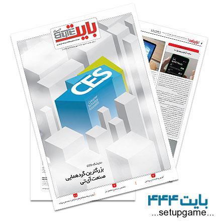 دانلود بایت شماره 444 - ضمیمه فناوری اطلاعات روزنامه خراسان