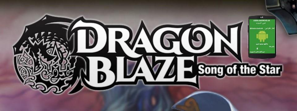 Dragon Blaze 4.3.2-دانلود بازی آنلاین اندروید شعله اژدها+تریلر رسمی بازی
