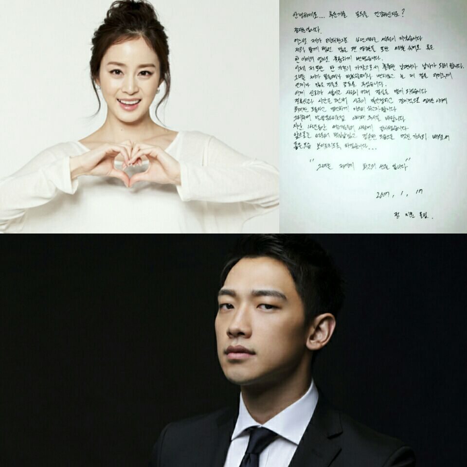 خواننده و بازیگر #Rain با انتشار نامهای با دست خط خودش در اینستاگرام از ازدواجش خبر داد