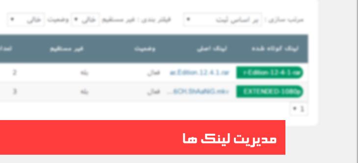 افزونه ری لینک   صفحه دانلود پیشرفته ری لینک   تبلیغات در صفحه دانلود وردپرس   Relink