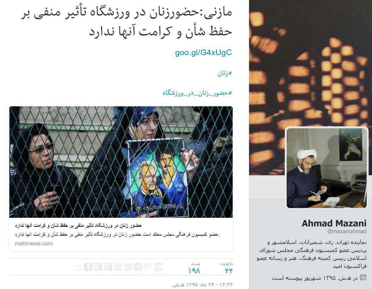 توئیت احمد مازنی درباره ورود زنان به ورزشگاه