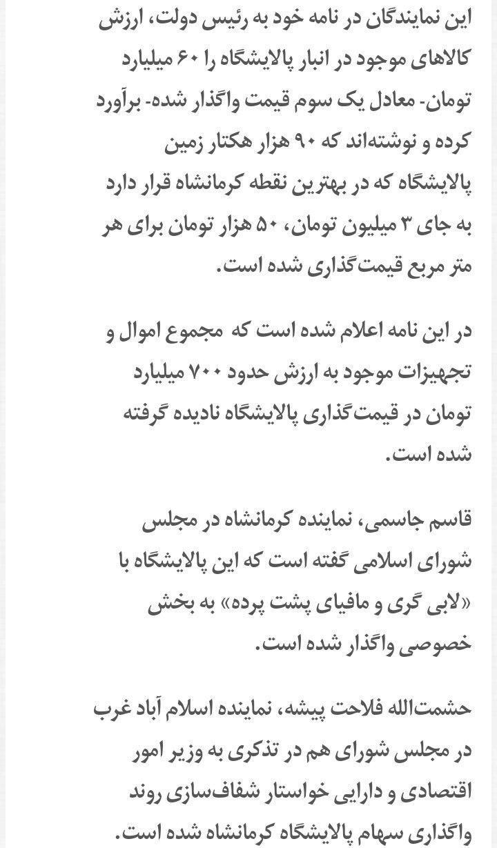 فروش پالایشگاه کرمانشاه متری 50 هزار تومان