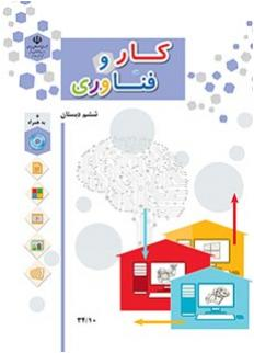 کتاب کارو فناوری ششم ابتدایی (96-95) | WwW.MoallemYar.IR