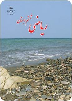 کتاب ریاضی ششم ابتدایی (96-95) | WwW.MoallemYar.IR