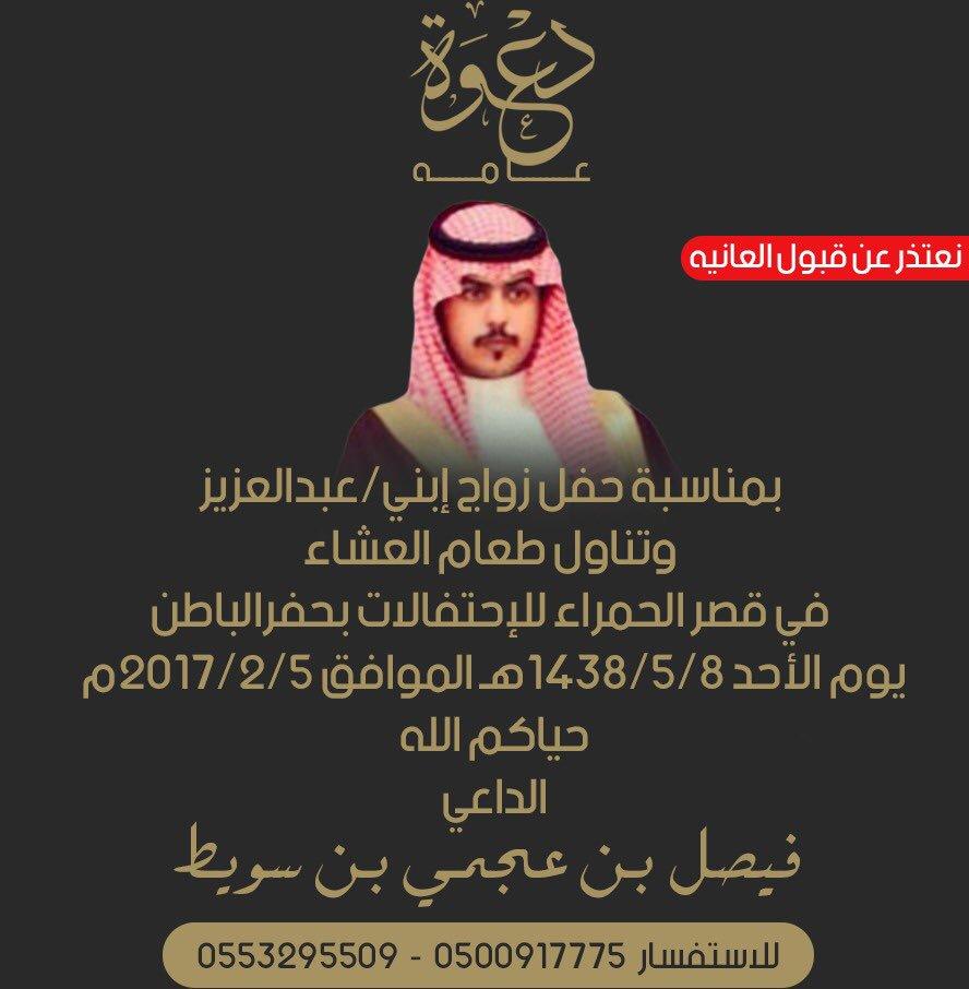 أفراح إبن سويط  عبدالعزیز بن فیصل بن سویط