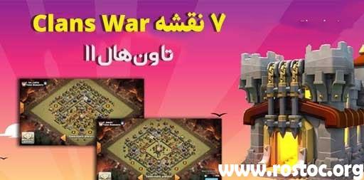 7نقشه ClanWar برای تاون هال 11 با برج بمب