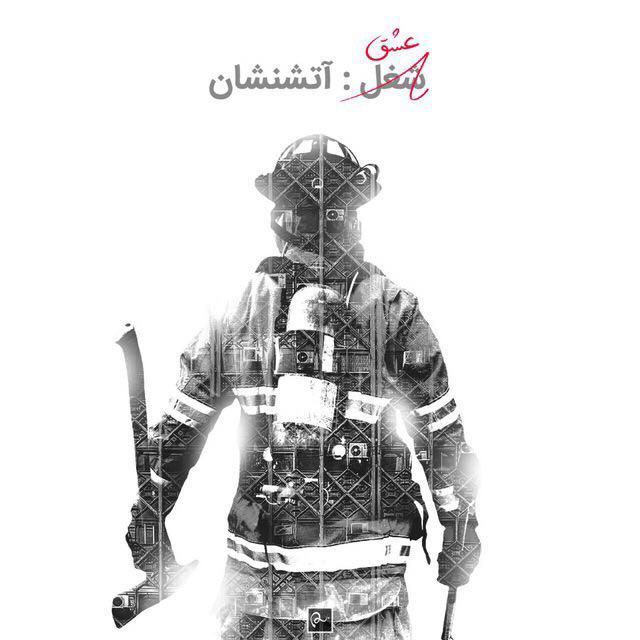 محمد علی کشاورز: کاش نام آتشنشانها را جانفشان بگذارند