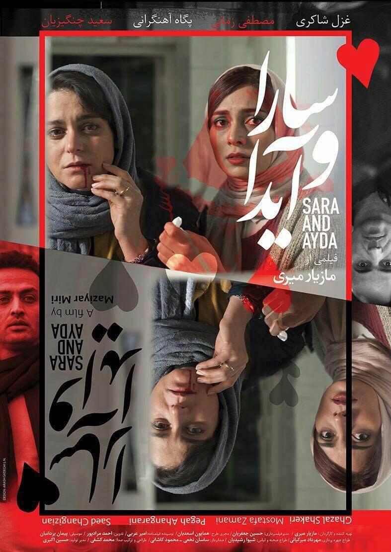 دانلود فیلم ایرانی سارا و آیدا با کیفیت 720