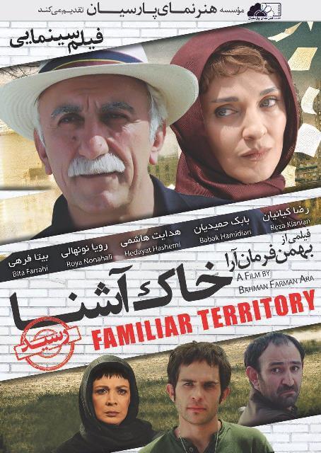 دانلود فیلم ایرانی جدید خاک آشنا