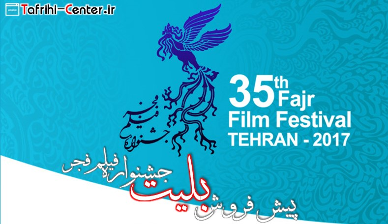 http://rozup.ir/view/2053668/buy-ticket-fajr-film-festival-1395.jpg