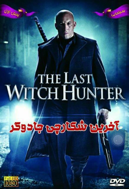 دانلود فیلم خارجی The The Last Witch Hunter 2015 با کیفیت 720