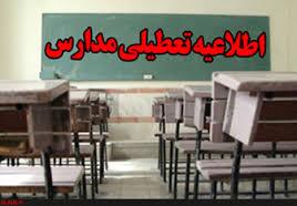 وضعیت تعطیلی مدارس تهران شنبه 2 بهمن 95 | آیا فردا تعطیل است ؟